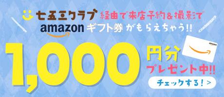 Amazonギフト券がもらえる七五三写真のポータルサイト「七五三クラブ」