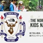 子ども達の冒険心に火を灯せ!THE NORTH FACE KIDS NATURE SCHOOL!