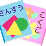 新学期に備えて!国語・算数……他、苦手科目を克服するには?